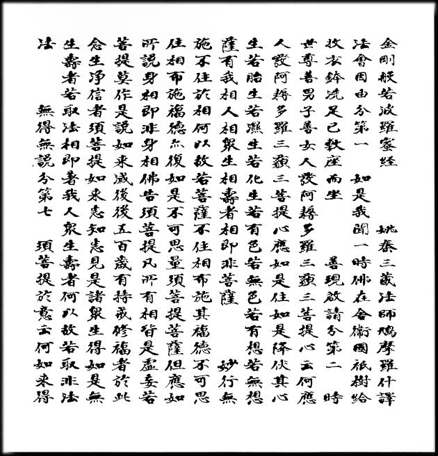 金剛般若波羅蜜経(冒頭部分拡大)