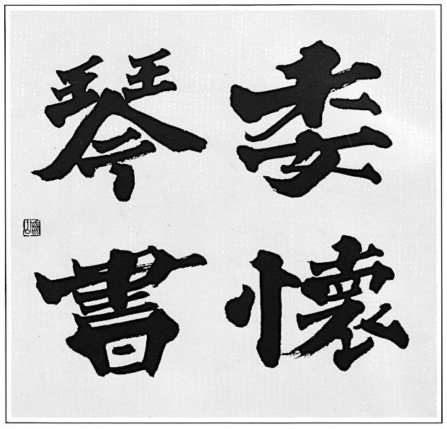 委懐琴書(いかいきんしょ)