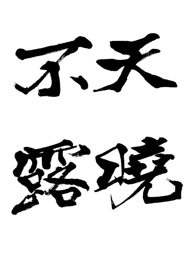 天暁不露(洞山良价禅師 宝鏡三昧より)